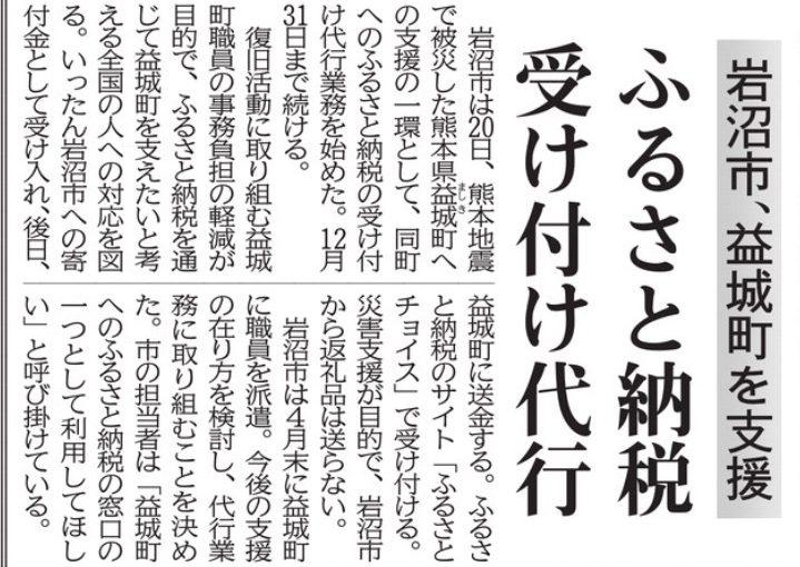 岩沼市、熊本県益城町を支援
