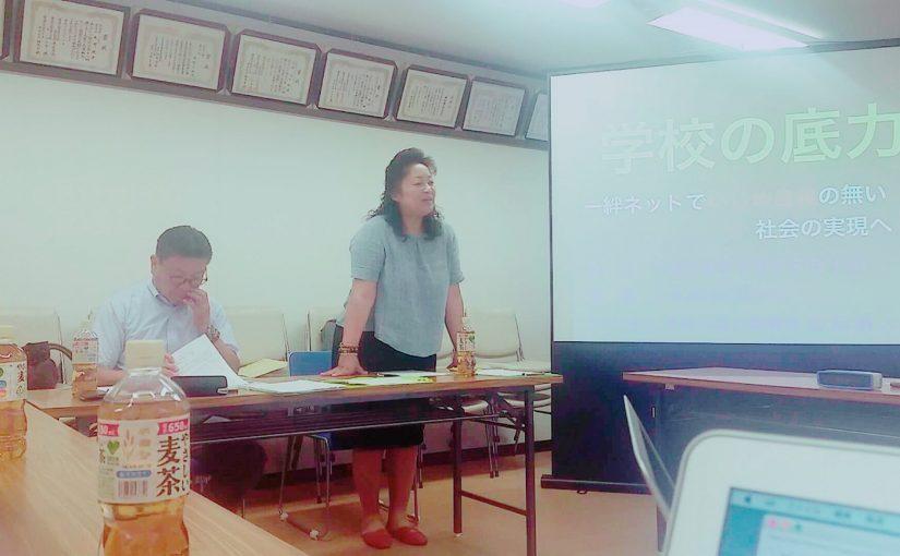 いじめ対策勉強会を開催しました