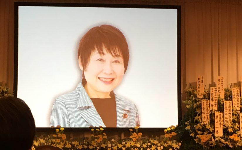 岡崎トミ子さん、お別れ会へうかがいました