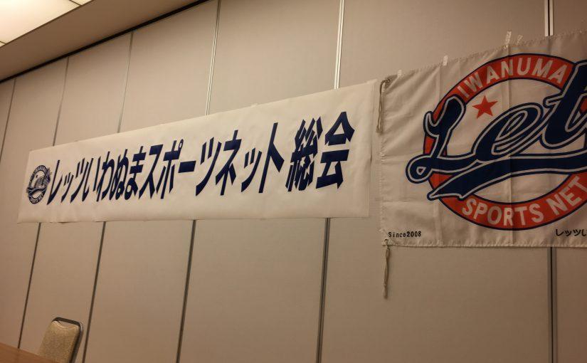 おめでとうございます㊗️総合型地域スポーツクラブ・レッツいわぬまスポーツネット総会